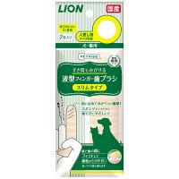 PETKISS(ペットキッス) 犬・猫用 すき間もみがける波型フィンガー歯ブラシスリムタイプ 2枚入 1袋 ライオン
