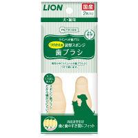 PETKISS(ペットキッス) 犬・猫用 ツインヘッド歯ブラシ つけかえ用 2枚入 1袋 ライオン