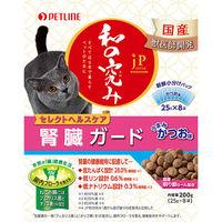 jp STYLE(ジェーピースタイル) キャットフード 和の究み セレクトヘルスケア 腎臓の健康維持サポート お魚風味 200g 1個 日清ペットフード