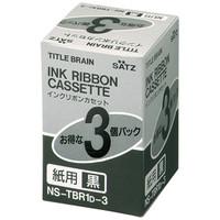 コクヨ タイトルブレーン用インクリボンカセット(紙用) 黒 NS-TBR1D-3 1箱(3個入)