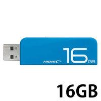 スライド式USB2.0 16GB 青