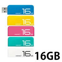 スライド式USB2.0メモリー 16GB 5色パック