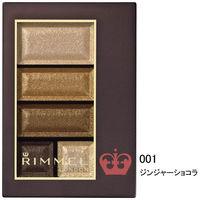 リンメル ショコラスウィートアイズ001