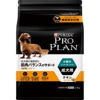 PROPLAN(プロプラン) ドッグフード 小型・成犬用 チキンほぐし 2.5kg 1袋 ネスレ日本