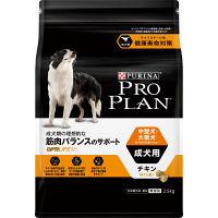 PROPLAN(プロプラン) ドッグフード 中・大型犬 成犬用 チキンほぐし 2.5kg 1袋 ネスレ日本