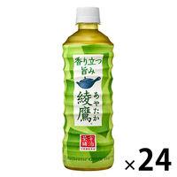 コカ・コーラ 綾鷹 525ml 1箱(24本入)