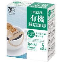【ドリップコーヒー】有機栽培珈琲ドリップ スペシャルブレンド 1箱(5袋入)