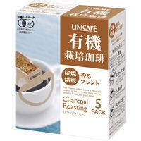 【ドリップコーヒー】有機栽培珈琲ドリップコーヒー 炭焼焙煎 1箱(5袋入)