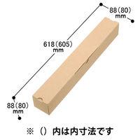 ポスターケースダンボール 88×88×618mm(A1・B2・A2対応) 1梱包(10枚入) 森紙業