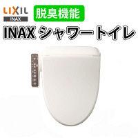 LIXIL(リクシル)INAX 温水洗浄便座 シャワートイレ 脱臭機能・貯湯式RGシリーズ オフホワイト CW-RG2