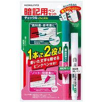暗記用ペンセット チェックル 緑/ピンク PM-M120P-S 1セット(緑/ピンクペン1本、消しペン1本、赤シート1枚) コクヨ