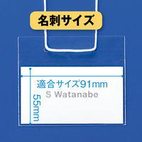 イベント用名札 OPP素材 名刺サイズ 白 1セット(100組:50組入×2袋) ハピラ