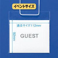 イベント用名札 OPP素材 イベントサイズ 白 1セット(100組:50組入×2袋) ハピラ