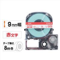 キングジム テプラ PROテープ 9mm 白ラベル(赤文字) 1個  SS9R
