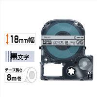 キングジム テプラ PROテープ 18mm カラーラベル メタリック銀ラベル(黒文字) 1個 SM18X