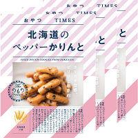のもの おやつTIMES 北海道のペッパーかりんと 池田食品 1セット(3袋入)