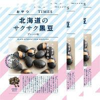 北海道のサクサク黒豆 プレーン味 3袋