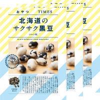 北海道のサクサク黒豆 ソルト味 3袋