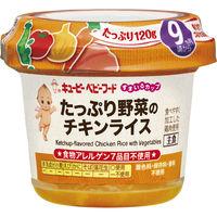 キユーピーベビーフード すまいるカップ たっぷり野菜のチキンライス 9ヵ月頃から 1個