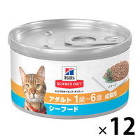 サイエンス・ダイエット キャットフード アダルト シーフード 成猫用 82g  1セット(12缶) 日本ヒルズ・コルゲート