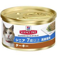 サイエンス・ダイエット キャットフード シニア ターキー 高齢猫用 82g  1セット(12缶) 日本ヒルズ・コルゲート