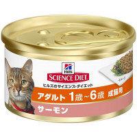 サイエンス・ダイエット キャットフード アダルト サーモン 成猫用 82g  1セット(12缶) 日本ヒルズ・コルゲート