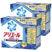 アリエール サイエンスプラス7 粉末洗剤 0.9kg 1セット(2個入) 洗濯洗剤 P&G