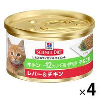 サイエンス・ダイエット キャットフード キトン レバー&チキン 子猫・母猫用 82g 1セット(4缶) 日本ヒルズ・コルゲート