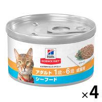 サイエンス・ダイエット キャットフード アダルト シーフード 成猫用 82g 1セット(4缶) 日本ヒルズ・コルゲート