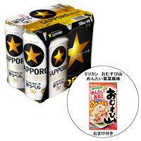 サッポロ 黒ラベル 500ml × 6缶 + 【おまけ】ミツカン おむすび山 めんたい高菜風味 1個