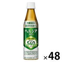 【トクホ・特保】花王 ヘルシア緑茶 350ml 1セット(48本)