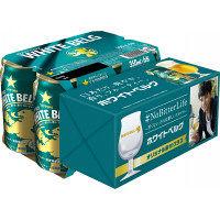 ホワイトベルグ 景品付 350ml6缶