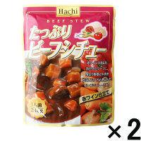 【アウトレット】ハチ食品 たっぷりビーフシチュー 1セット(240g×2袋)