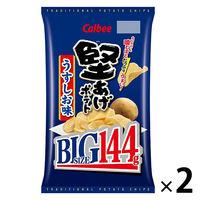 カルビー 150g堅あげポテトBIGうすしお味 1セット(2袋入)
