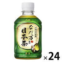 アサヒ飲料 なだ万監修 日本茶 275ml 1箱(24本入)