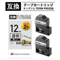 テプラ/TEPRA PRO互換テープ 透明ラベル(黒文字) 12mm幅 2個パック CTC-KST12K-2P カラークリエーション 汎用