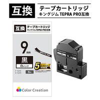 テプラ/TEPRA PRO互換テープ カラーラベル ビビッド 黒ラベル(白文字) 9mm幅 1個(8m) CTC-KSD9K カラークリエーション 汎用