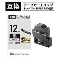 テプラ/TEPRA PRO互換テープ カラーラベル ビビッド 黒ラベル(白文字) 12mm幅 1個(8m) CTC-KSD12K カラークリエーション 汎用