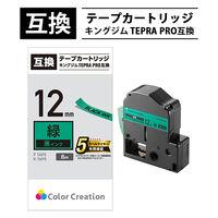 テプラ/TEPRA PRO互換テープ カラーラベル パステル 緑ラベル(黒文字) 12mm幅 1個(8m) CTC-KSC12G カラークリエーション 汎用