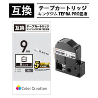 テプラ/TEPRA PRO互換テープ 白ラベル(黒文字) 9mm幅 1個(8m) CTC-KSS9K カラークリエーション/Color Creation 汎用