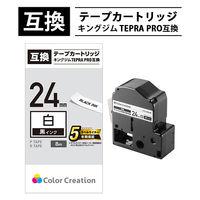 テプラ/TEPRA PRO互換テープ 白ラベル(黒文字) 24mm幅 1個(8m) CTC-KSS24K カラークリエーション 汎用
