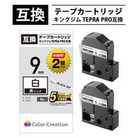 テプラ/TEPRA PRO互換テープ 白ラベル(黒文字) 9mm幅 2個パック CTC-KSS9K-2P カラークリエーション 汎用