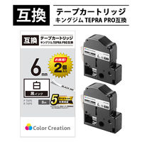 テプラ/TEPRA PRO互換テープ 白ラベル(黒文字) 6mm幅 2個パック CTC-KSS6K-2P カラークリエーション 汎用