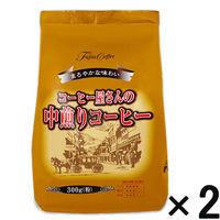 藤田珈琲 コーヒー屋さんの中煎りコーヒー