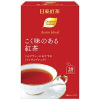 日東紅茶 こく味のある紅茶ティーバッグ 1箱(20バッグ入)