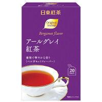 日東紅茶 アールグレイ紅茶ティーバッグ 1箱(20バッグ入)