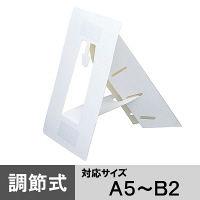 プラチナ万年筆 パネル用スタンド ハレパネ用B2-A5