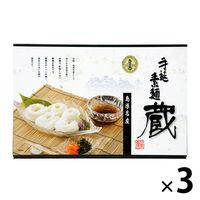 【アウトレット】島原手延素麺 蔵紙箱ギフト KH-16 1セット(3箱)