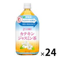 【トクホ・特保】伊藤園 2つの働き カテキンジャスミン茶 1.05L 1セット(24本)