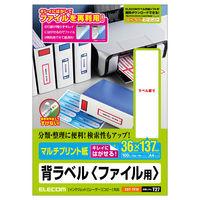 エレコム 背ラベル(ファイル用) 10面 EDT-TF10 1袋(10シート入)